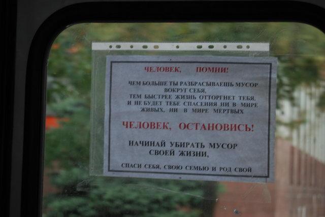 Луганск, автобус, не мусорить, агитка