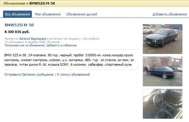 Объява о продаже BMW 525i