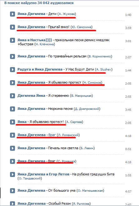Янка Дягелева, Вконтакте