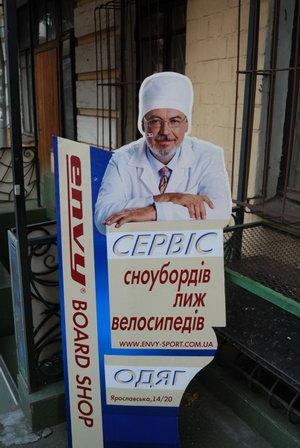 Киев, сервис сноубордов от доктора